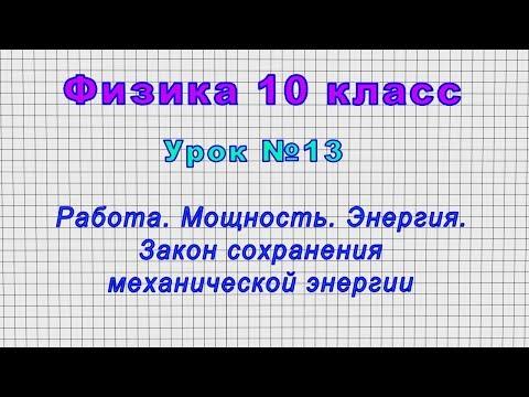 Физика 10 класс (Урок№13 - Работа. Мощность. Энергия. Закон сохранения механической энергии.)