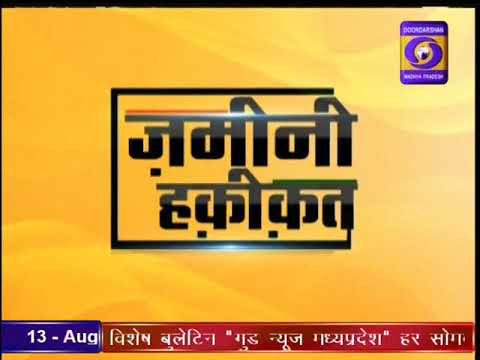 Ground Report Madhya Pradesh : E Naam Yojna Mandsaur