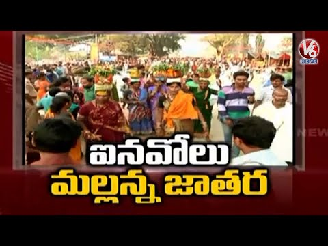 Significance Of Inavolu Mallanna Jathara   Ground Report   V6 News