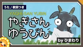 やぎさんゆうびん  byひまわり(?白ヤギさんからお手紙ついた)歌詞付き 童謡 YAGHISAN YU-BIN Goat's letter
