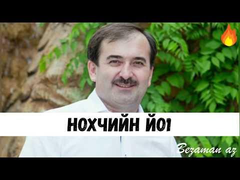 Ильяс Эбиев  Новинка Нохчийн Йо1😍Та Самая Песня Которую Все Ждали