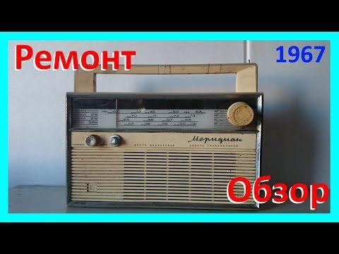 """Радиоприёмник """"Меридиан"""" 1967 [Ремонт и Обзор]"""