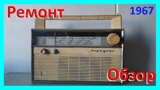 Radio ''Meridian'' 1967 [Ta'mirlash va Mulohaza]