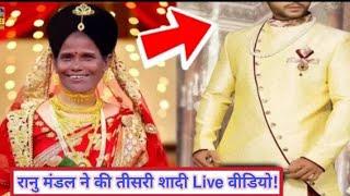 रानु मंडल ने की तीसरी शादी। Ranu Mandal Marriage// Himesh Reshammiya// New Song Recording.