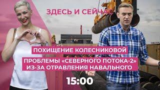 Колесникову похитили, проблемы «Северного потока-2» из-за отравления Навального, евро выше 90 рублей