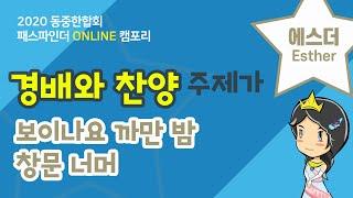 [경배와 찬양]캠포리 주제가_남원주교회