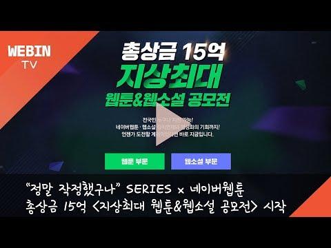 """'정말 작정했구나' SERIES x 네이버웹툰, 총상금 15억 """"지상최대 웹툰&웹소설 공모전"""" 시작"""