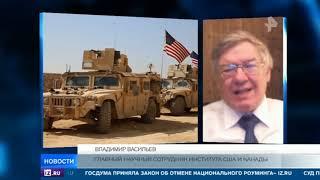Что означает приказ Трампа о начале вывода американских войск из Сирии