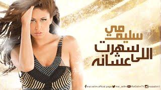 Mai Selim - Elly Sehert Ashano (Audio) / مى سليم - اللى سهرت عشانه