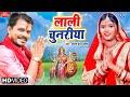 #VIDEO | लाली चुनरिया | प्रमोद प्रेमी | Lali Chunariya | Mili Ta Mili Na Ta Jai Shiyaram | Devi Geet