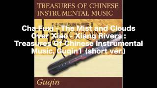 Cha Fuxi-The Mist And Clouds Over Xiao-Xiang Rivers:Treasures Of Chinese Instrumental Music,Guqin1