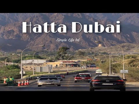 hatta dubai| trip to hatta 2020| Dubai #Simple Life Bd