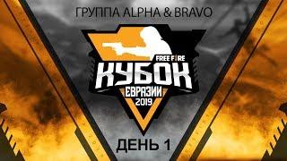 Free Fire Кубок Евразии 2019 | Группа А & B | (2/2)
