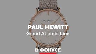 Обзор кварцевых часов Paul Hewitt PH-TGA-G-W-25M