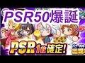 【パワプロアプリ】PSR確定!サクセス育成10億人突破記念ガチャ50連で有能50爆誕!!【パワプロガチャ】
