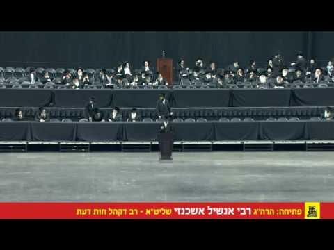 "Barclays Center, Brooklyn, NY  June 11, 2017 כינוס הרבבות י""ז סיון תשע""ז"