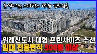 위례신도시 상가분양 초역세권 스타벅스 병원 임차완료 대…