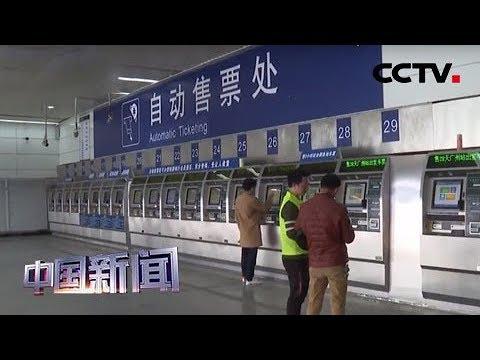 [中国新闻] 2020年春运