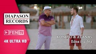 KONDIO & ATANAS - Edna i sashta / КОНДЬО и АТАНАС - Една и съща