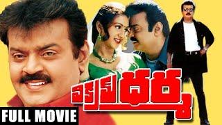Vikram Dharma Telugu Full Movie | Vijay Kanth, Rukmini | Action Movie