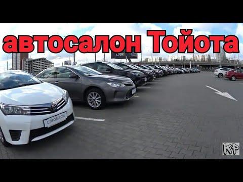 АВТОСАЛОН ТОЙОТА  в Минске (сколько стоит бу и новая тойота В 2019Г)