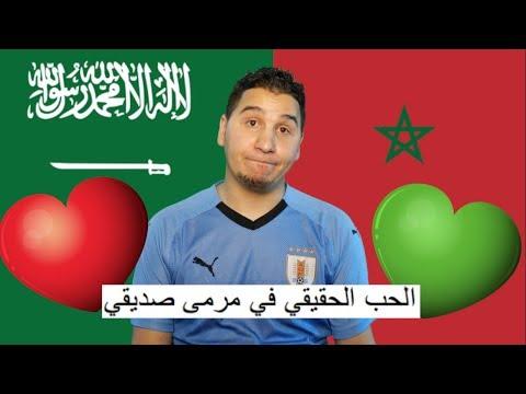 السعودية والمغرب يتصالحان في كأس العالم !