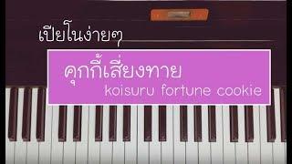 เปียโนง่ายๆ - Koisuru Fortune Cookie (BNK48) คุกกี้เสี่ยงทาย cover by pianopie