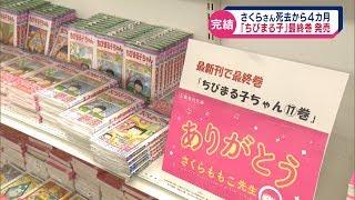「ちびまる子ちゃん」最終巻 発売 さくらももこさん 8月に死去