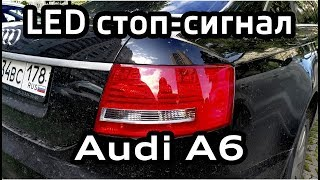 AUDI A6 задний фонарь (LED стоп-сигнал) / Rear LED Break Light AUDI A6