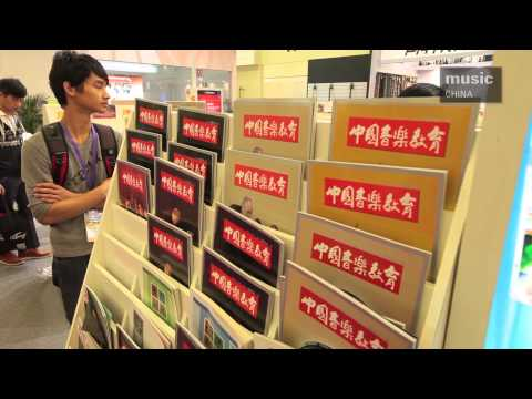 SCHOTT & Peoples Music Publishing House  (music china 2014) - subs