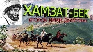 Хамзат-Бек (Гамзат-Бек) - второй Имам Дагестана. Кавказская война. Имамат.