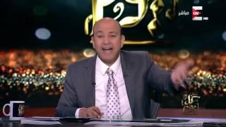 كل يوم - عمرو اديب: احنا عايزين مدرب كبير مدرب كويس