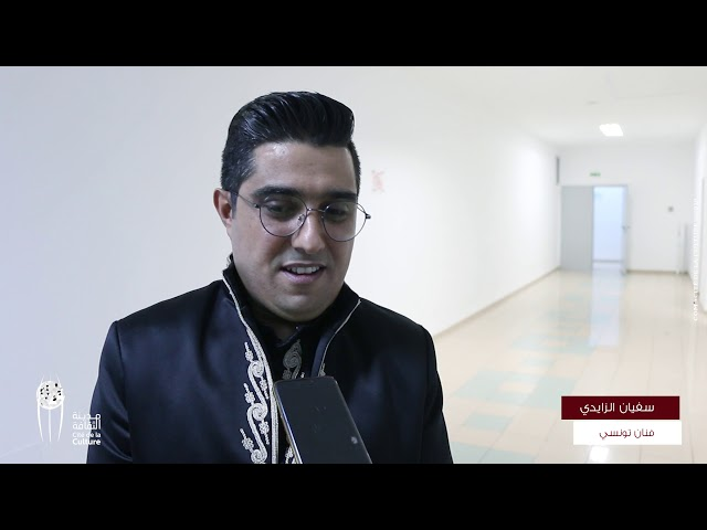 عرض #24عطرا لمحمد علي كمون بمشاركة الأركستر السمفوني التونسي .. شهادات ما بعد العرض