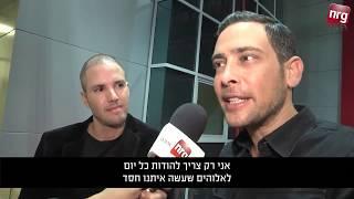 אמיר פרישר גוטמן וינאי בראיון משותף על התקופה הקשה
