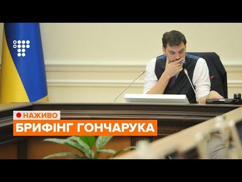 hromadske: Брифінг прем'єр-міністра України Олексія Гончарука / НАЖИВО