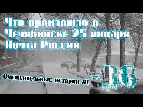 Очешуительные истории: Что произошло в Челябинске 25 января, Почта России