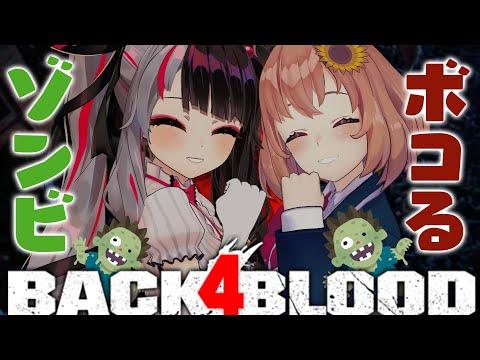 【back4blood】一旦、ふたりでゾンビボコるわ✋☺【本間ひまわり/にじさんじ】