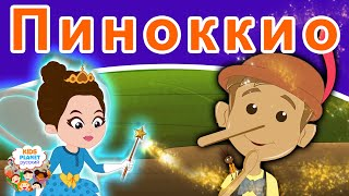 Пиноккио русские сказки сказки на ночь мультфильмы сказки