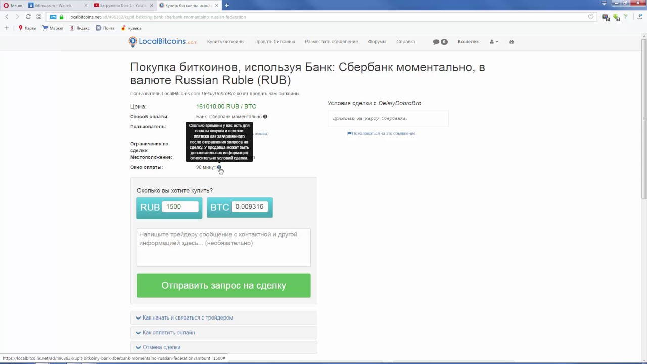 рублю биткоин к-20