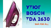 Утюг BOSCH TDA 2365.mp4 - YouTube
