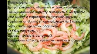 Рецепты салатов:Салат из капусты с креветками