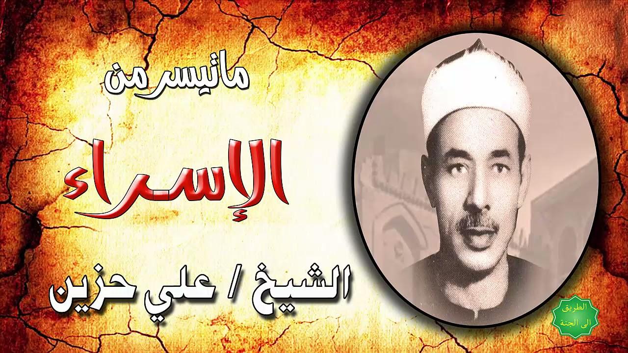 الشيخ علي حزين ماتيسر من سورة الإسراء