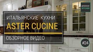 ASTER CUCINE. Обзор итальянских кухонь Aster cucine | Geniuswood Kitchen. Итальянские кухни #24(, 2017-03-21T07:30:00.000Z)