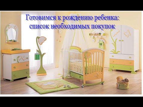 Готовимся к рождению ребенка: список необходимых покупок