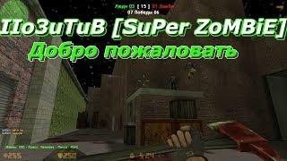 Cs 1.6 Зомби Сервер Джетпак Под [Вип] IIo3uTuB [SuPer ZoMBiE]/VIP