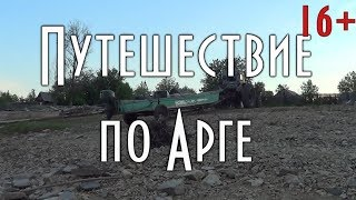 ⚓ Путешествие по Арге (с д.Толей).