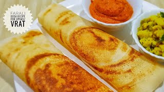 Simple Farali Dosa Recipe with Tomato Chutney and Potato Bhaji - Upvas/ Vrat Recipe/How to make Dosa