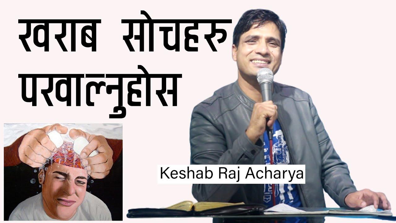 WASH YOUR BAD THOUGHTS-Keshab Acharya (Nepali Sermon)