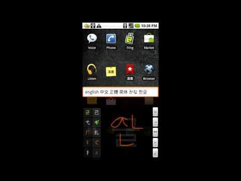 【漢書】Handwriting recognition for Android.