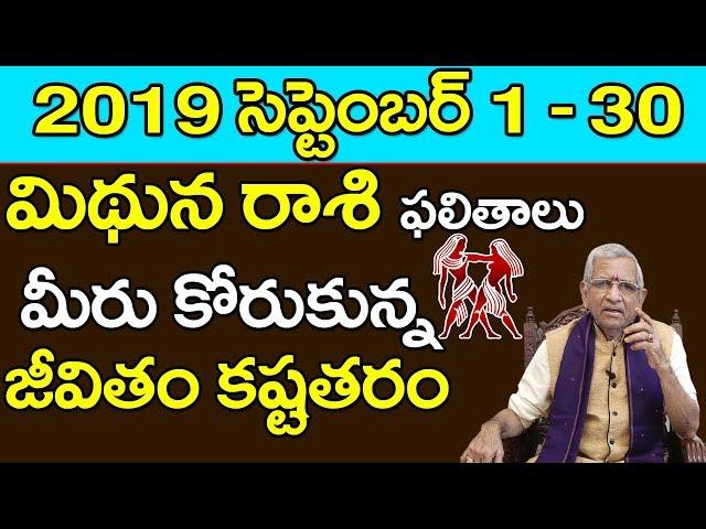 Mithuna Rashi Phalithalu | 01-09-2019 to 30-09-2019 | మిథున రాశి మాసఫలం